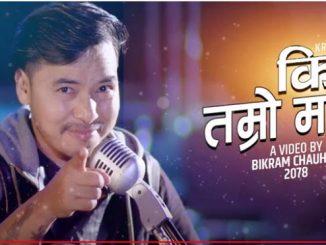 लोकदोहोरी गायक रेउलेको फरक शैलिको गीतले नेपाली साँगितीक बजार तताउँदै